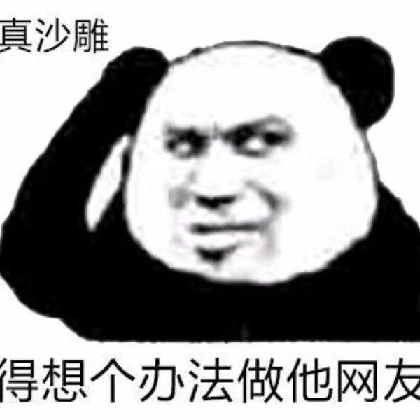 【最新沙雕表情包】骚图王第一期