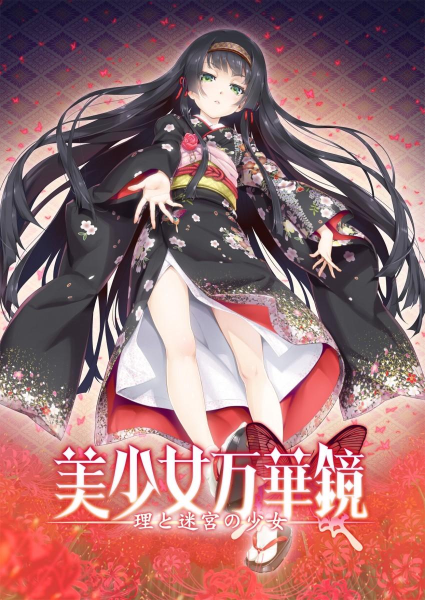 【GAL】美少女万华镜5:理与迷宮的少女