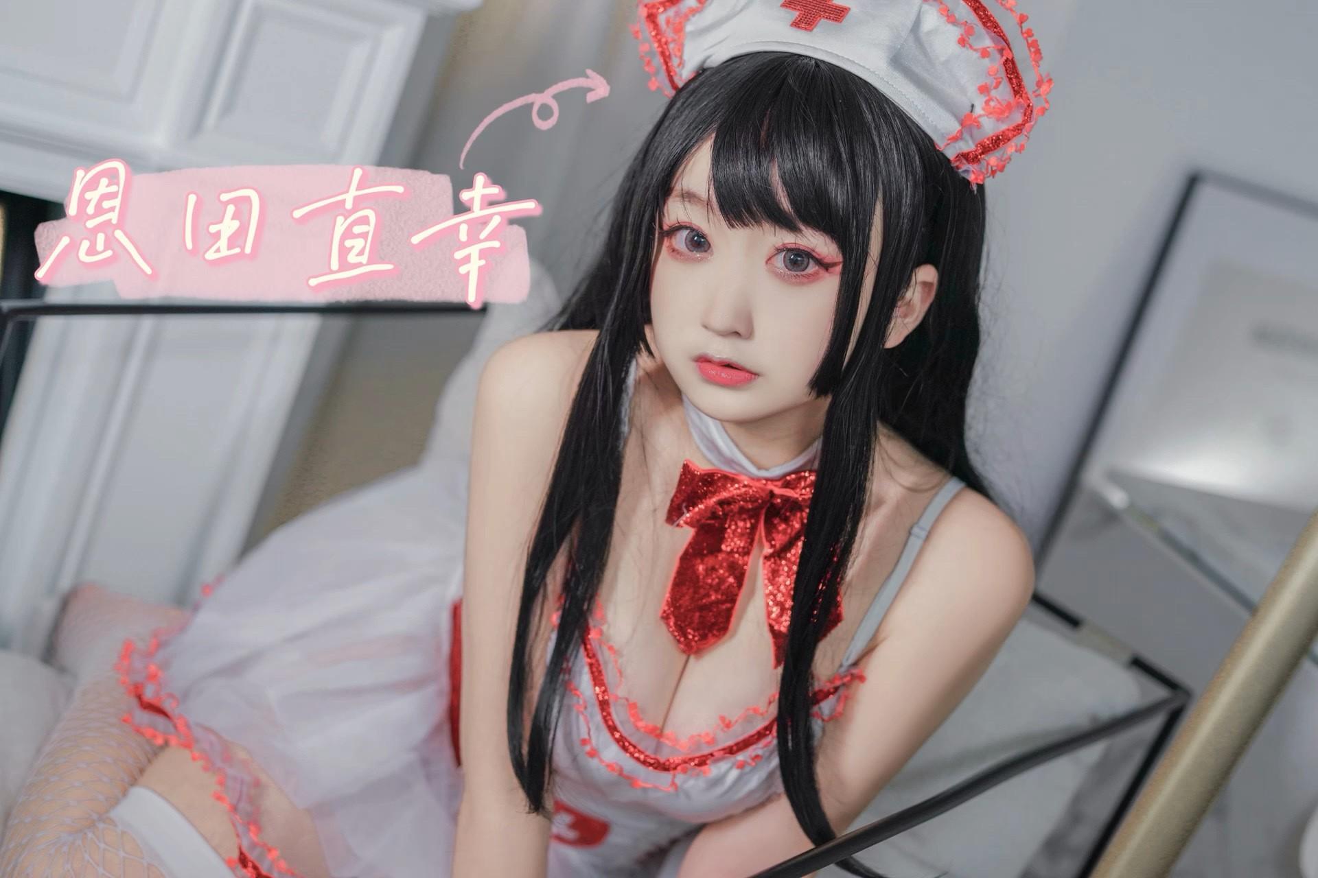 【恩田直幸】小护士 cosplay